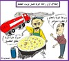 Cartoon: BIOFUEL (small) by AHMEDSAMIRFARID tagged fuel,bio,biofuel,aircraft,airport