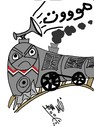Cartoon: DIEEEEEEEEEEEE (small) by AHMEDSAMIRFARID tagged train,bloody,ahmed,samir,farid,egypt,revolution