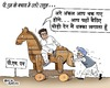 Cartoon: indian political cartoon (small) by shyamjagota tagged hindi cartoon indian