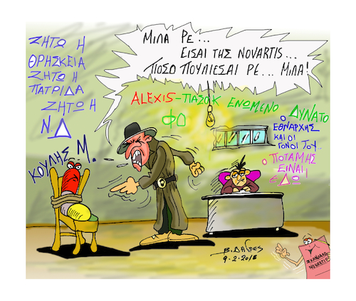 Cartoon: International scandal NOVARTIS (medium) by vasilis dagres tagged hellas,greece,novartis