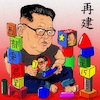 Cartoon: Reconstruction (small) by takeshioekaki tagged kimjongun