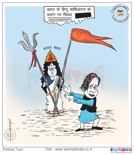Cartoon: Cartoon On Shashi Tharoor.. (medium) by Talented India tagged shashitharoor,politics,politician,talentedindia,cartoon