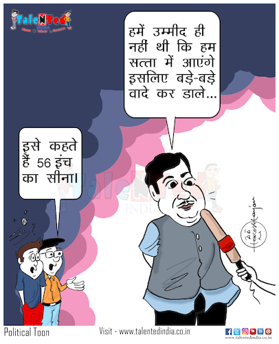 Cartoon: Swearing promise (medium) by Talented India tagged cartoon,politics,news,talented,india