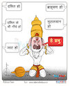 Cartoon: Talented India Today Cartoon On (small) by Talented India tagged cartoon,talented,talentednews,talentedindia