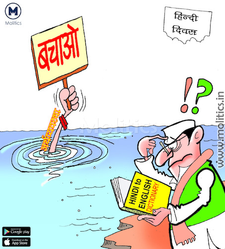 Cartoon: save indian economy (medium) by politicalnews tagged funny,political,cartoons,2019