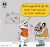Cartoon: aamadani athanni kharcha rupaya (small) by politicalnews tagged funny,political,cartoons,2019