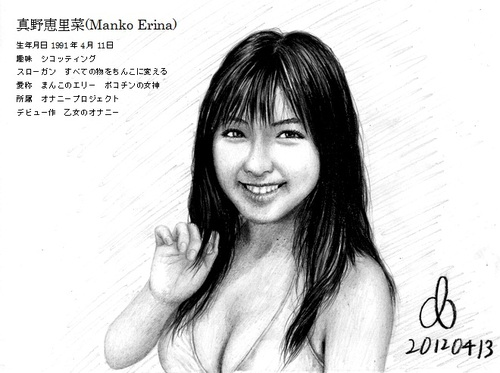 Cartoon: Japanese girl Manko Erina (medium) by Teruo Arima tagged beautiful,erection,vation,master,girl,manko,chinko