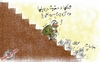 Cartoon: it is going down and down (small) by hamad al gayeb tagged hamad,al,gayeb,cartoons