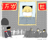 Cartoon: Beijing (small) by gungor tagged china