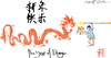 Cartoon: Dragon (small) by gungor tagged chinise,new,year