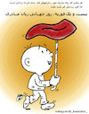 Cartoon: International Mother Language (small) by Hossein Kazem tagged international,mother,language,day