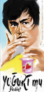 Cartoon: Bruce Lee (small) by kadiryilmaz tagged bruce,lee,commercial,advertising