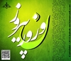 Cartoon: Happy Nowrooz (small) by babak tagged babak,mohammadi,persian,graphic,cartoons