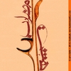 Cartoon: Persian traditional music (small) by babak tagged persian,traditional,music,babak,mohammadi,persiantypography