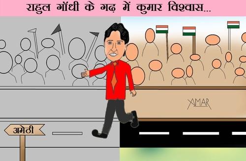 Kumar Vishwas Cartoon Von Amar Cartoonist Politik