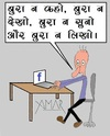 Cartoon: Facebook (small) by Amar cartoonist tagged amar,cartoons