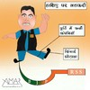 Cartoon: Nitin Gadkari (small) by Amar cartoonist tagged amar,cartoons