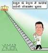 Cartoon: Rahul Gandhi (small) by Amar cartoonist tagged amar,cartoons
