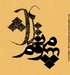 Cartoon: Typography (small) by babak1 tagged persian,typography,babak,mohammadi